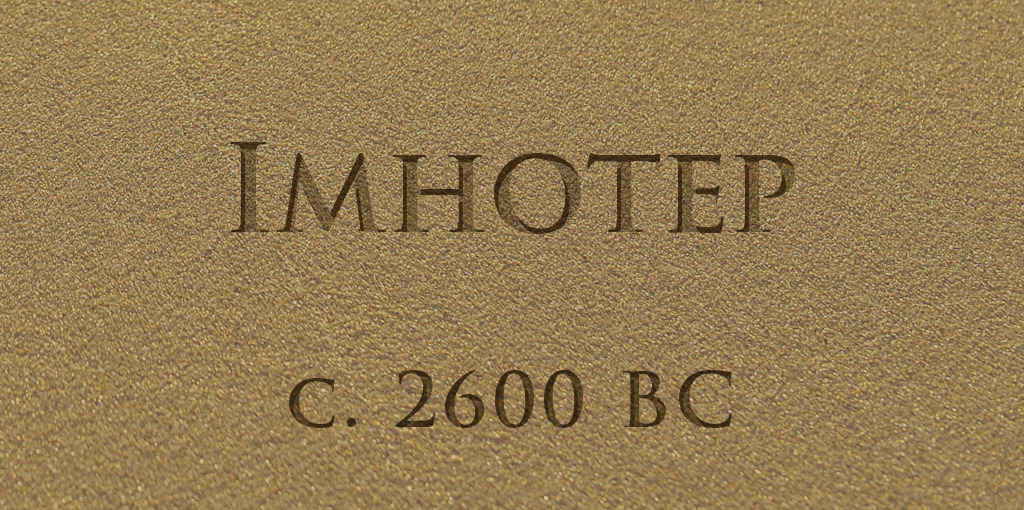 Imhotep – The Father of modern medicine
